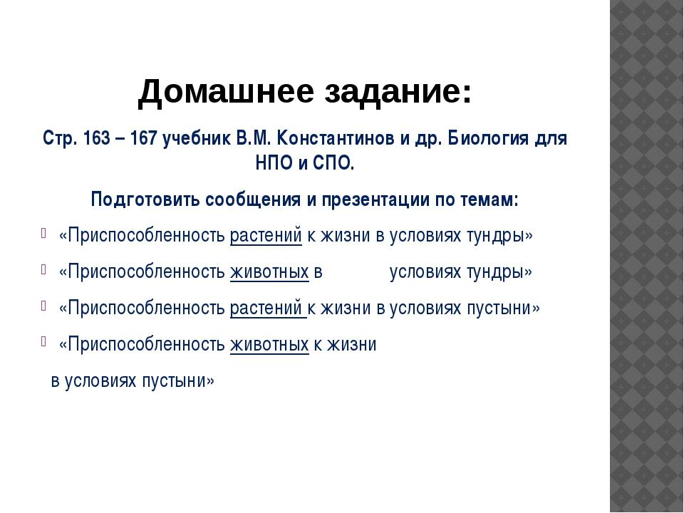 Домашнее задание: Стр. 163 – 167 учебник В.М. Константинов и др. Биология для...