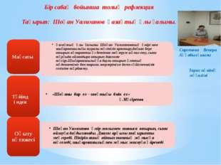 Бір сабақ бойынша толық рефлекция Тақырып: Шоқан Уалиханов қазақтың ұлы ғалым
