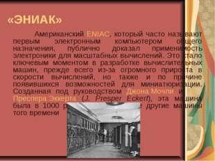 «ЭНИАК» Американский ENIAC, который часто называют первым электронным компью