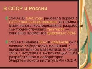 В СССР и России 1940-е В 1945 году работала первая в СССР аналоговая машина.
