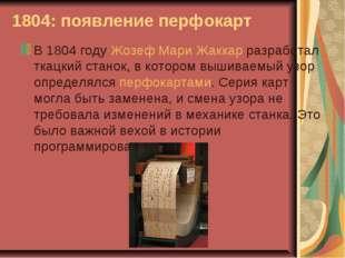 1804: появление перфокарт В 1804 году Жозеф Мари Жаккар разработал ткацкий ст