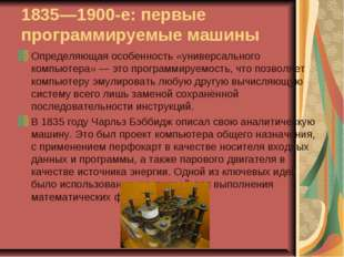 1835—1900-е: первые программируемые машины Определяющая особенность «универса