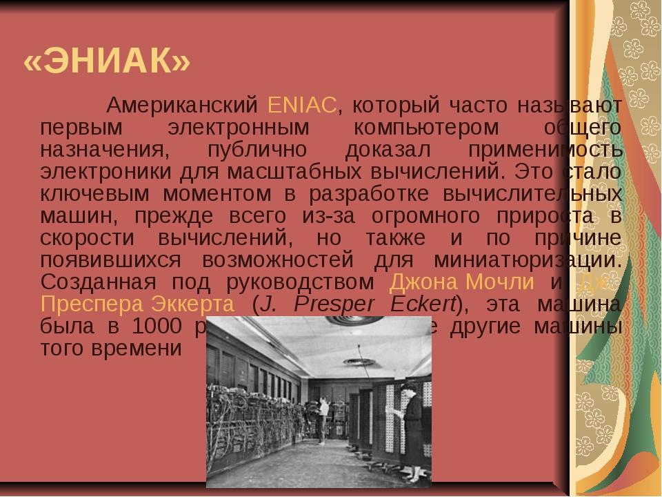 «ЭНИАК» Американский ENIAC, который часто называют первым электронным компью...