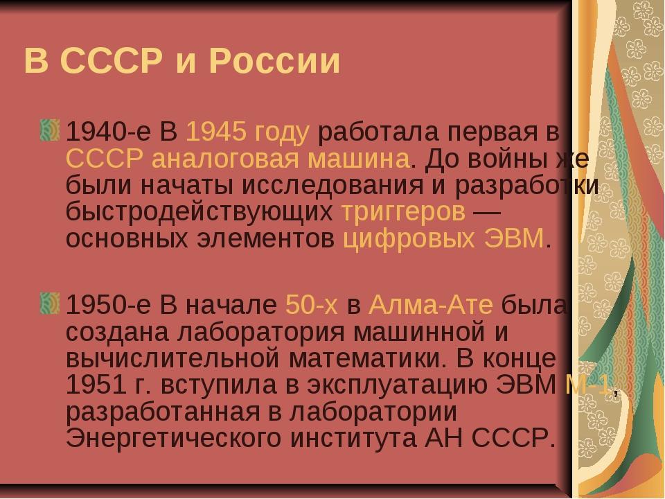 В СССР и России 1940-е В 1945 году работала первая в СССР аналоговая машина....
