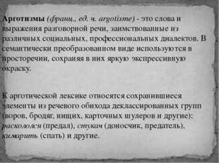 Арготизмы (франц., ед. ч. argotisme) - этослова и выражения разговорной реч