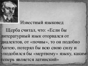 Известный языковед Щерба считал, что: «Если бы литературный язык оторвался о