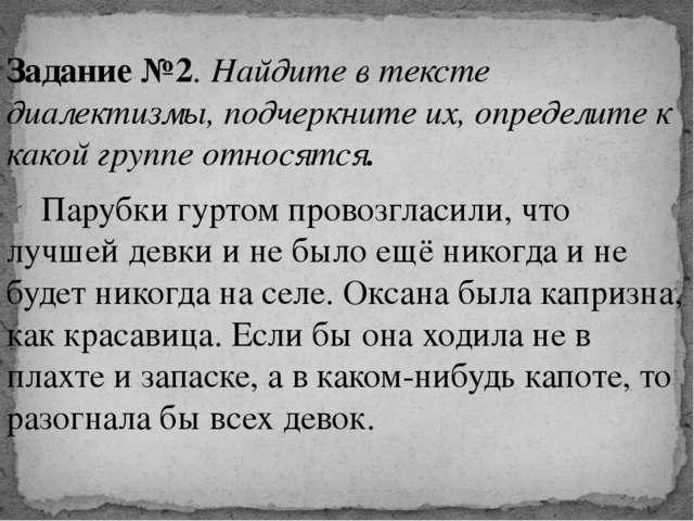 Задание №2. Найдите в тексте диалектизмы, подчеркните их, определите к какой...