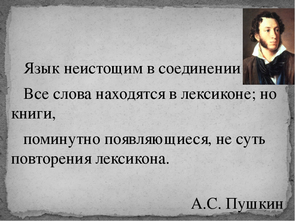 Язык неистощим в соединении слов. Все слова находятся в лексиконе; но книги,...