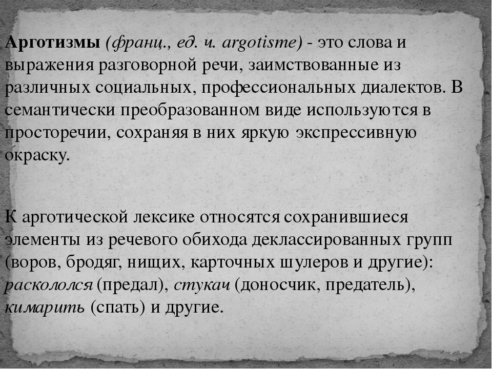 Арготизмы (франц., ед. ч. argotisme) - этослова и выражения разговорной реч...