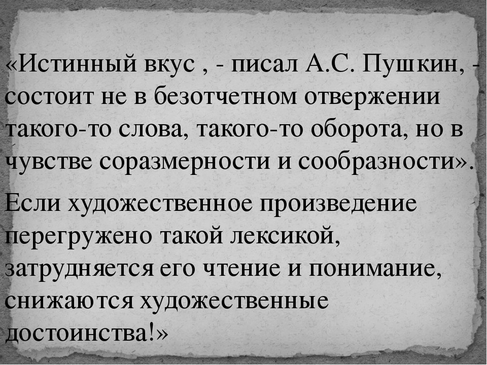 «Истинный вкус , - писал А.С. Пушкин, - состоит не в безотчетном отвержении...
