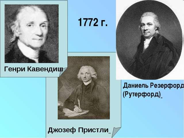 Даниель Резерфордом (Рутерфорд) 1772 г.