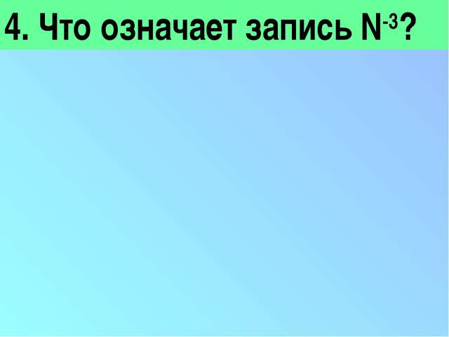 4. Что означает запись N-3?
