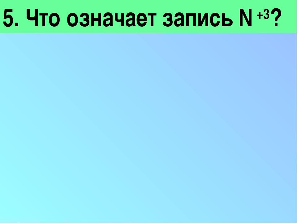 5. Что означает запись N +3?