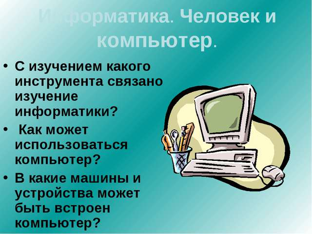 Информатика. Человек и компьютер. С изучением какого инструмента связано изуч...