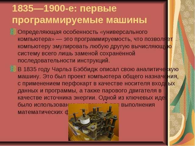 1835—1900-е: первые программируемые машины Определяющая особенность «универса...