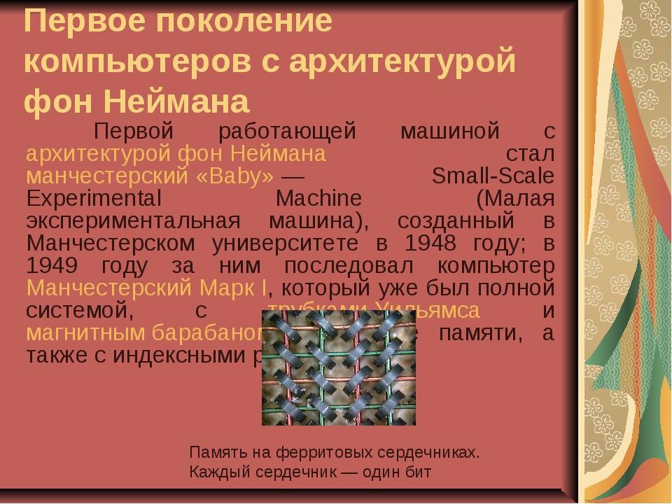 Первое поколение компьютеров с архитектурой фон Неймана Первой работающей ма...