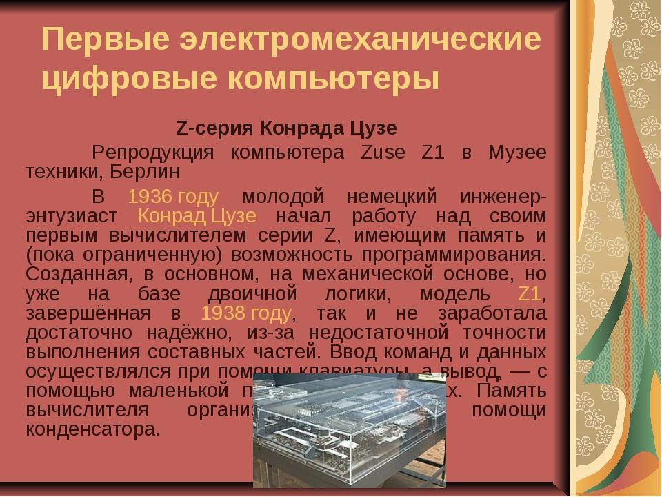 Первые электромеханические цифровые компьютеры Z-серия Конрада Цузе Репродук...