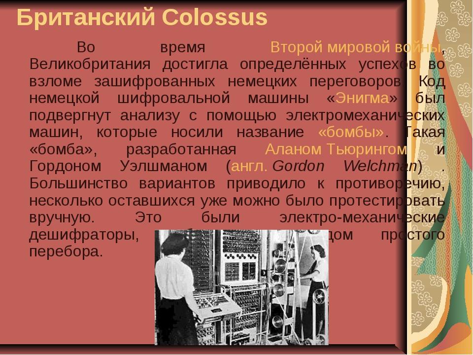 Британский Colossus Во время Второй мировой войны, Великобритания достигла о...