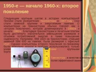 1950-е— начало 1960-х: второе поколение Следующим крупным шагом в истории ко