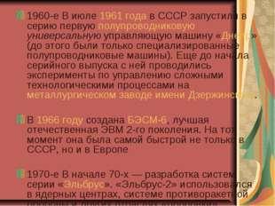 1960-е В июле 1961 года в СССР запустили в серию первую полупроводниковую уни