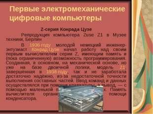 Первые электромеханические цифровые компьютеры Z-серия Конрада Цузе Репродук