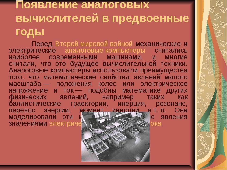 Появление аналоговых вычислителей в предвоенные годы Перед Второй мировой во...