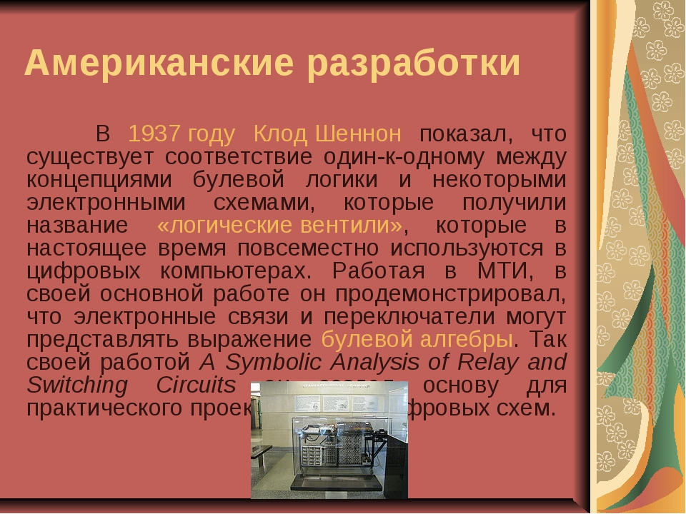 Американские разработки В 1937 году Клод Шеннон показал, что существует соот...