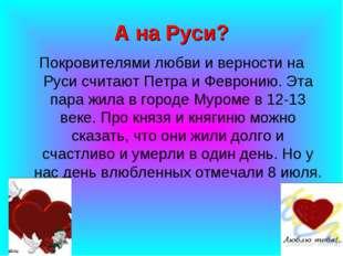 А на Руси? Покровителями любви и верности на Руси считают Петра и Февронию. Э