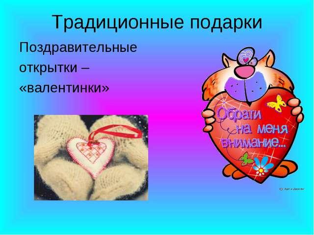 Традиционные подарки Поздравительные открытки – «валентинки»