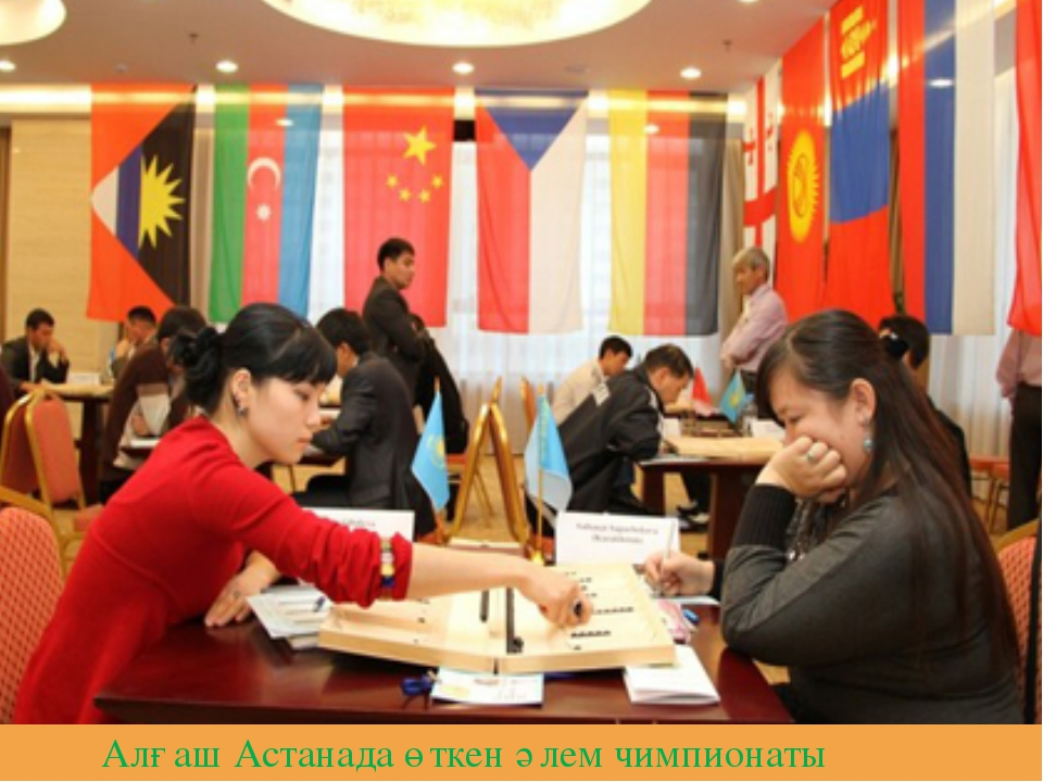 Алғаш Астанада өткен әлем чимпионаты