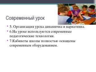 Современный урок 5. Организация урока динамична и вариативна. 6.На уроке испо