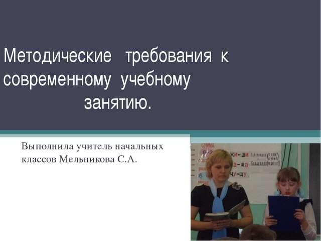 Методические требования к современному учебному занятию. Выполнила учитель на...