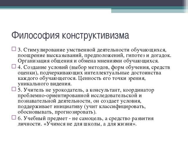 Философия конструктивизма 3. Стимулирование умственной деятельности обучающих...