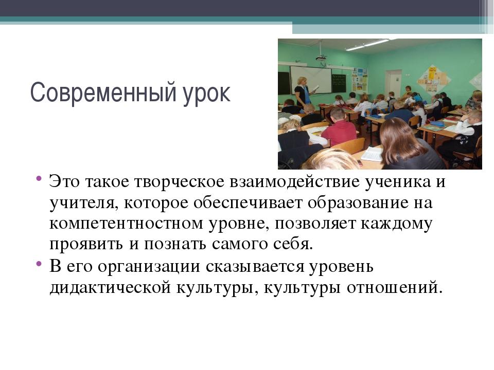 Современный урок Это такое творческое взаимодействие ученика и учителя, котор...