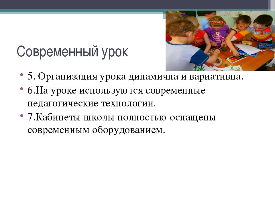 Современный урок 5. Организация урока динамична и вариативна. 6.На уроке испо...