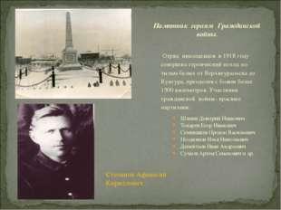 Памятник героям Гражданской войны. Отряд николаевцев в 1918 году совершил гер