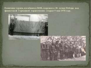 Памятник героям, погибшим в ВОВ, сооружен к 30- летию Победы над фашистской Г