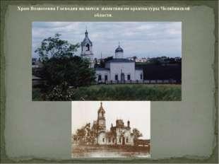 Храм Вознесения Господня является памятником архитектуры Челябинской области.