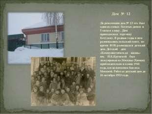 Дом № 12 До революции дом № 12 это был один из самых богатых домов в 5 окон в