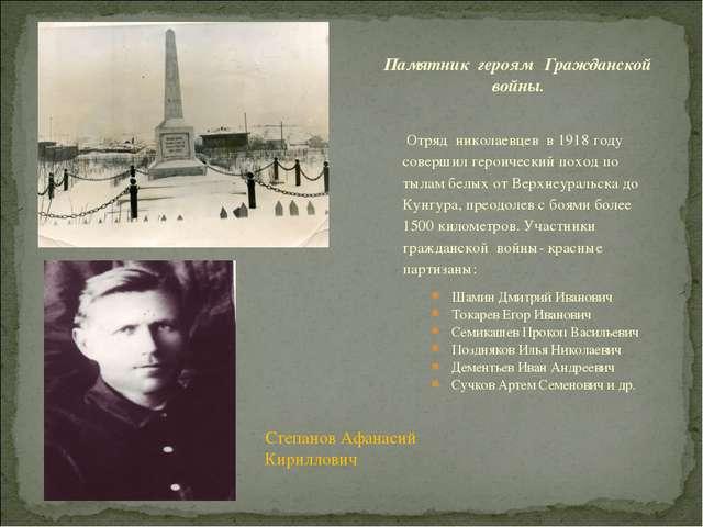 Памятник героям Гражданской войны. Отряд николаевцев в 1918 году совершил гер...