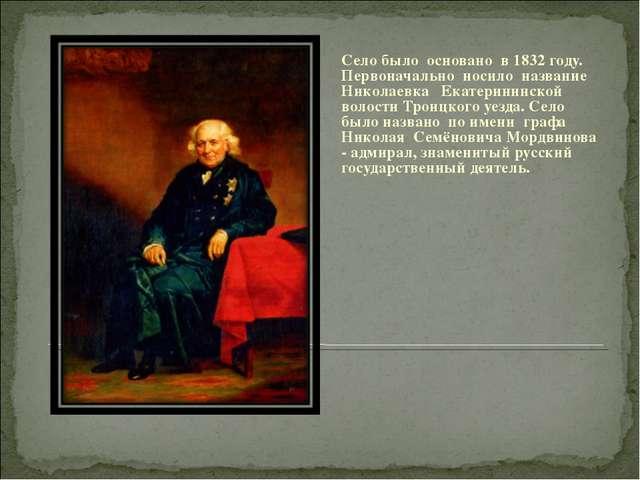 Село было основано в 1832 году. Первоначально носило название Николаевка Екат...