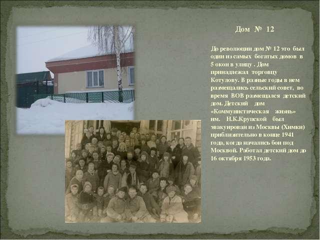 Дом № 12 До революции дом № 12 это был один из самых богатых домов в 5 окон в...