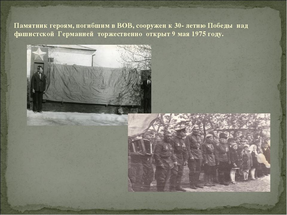 Памятник героям, погибшим в ВОВ, сооружен к 30- летию Победы над фашистской Г...