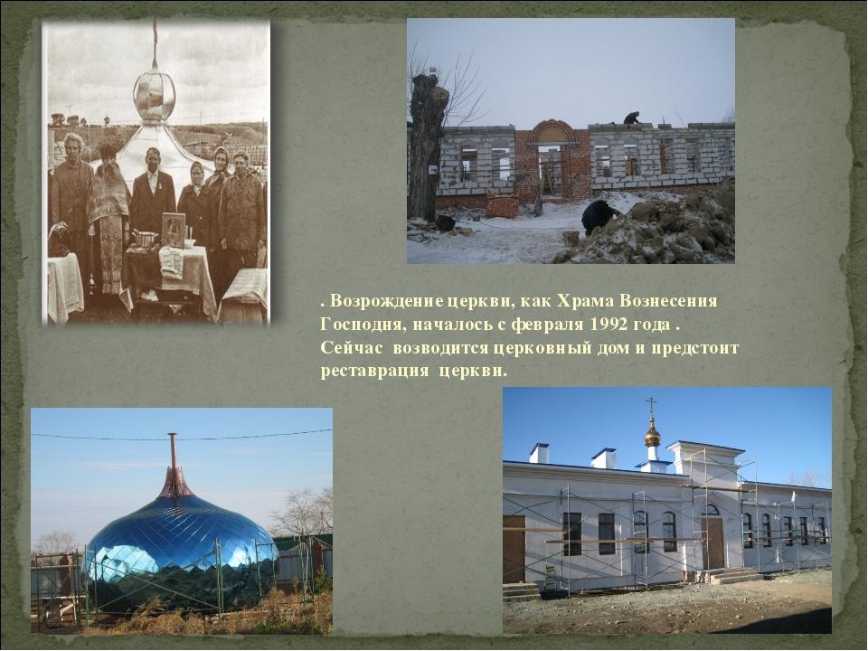 . Возрождение церкви, как Храма Вознесения Господня, началось с февраля 1992...