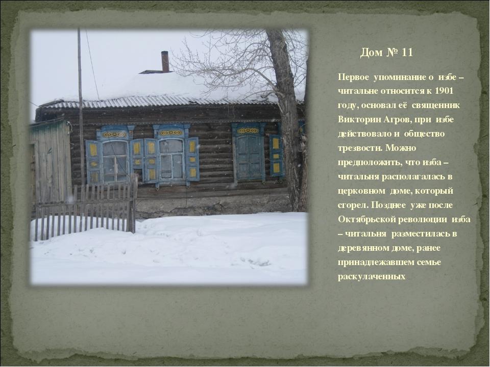 Дом № 11 Первое упоминание о избе –читальне относится к 1901 году, основал её...