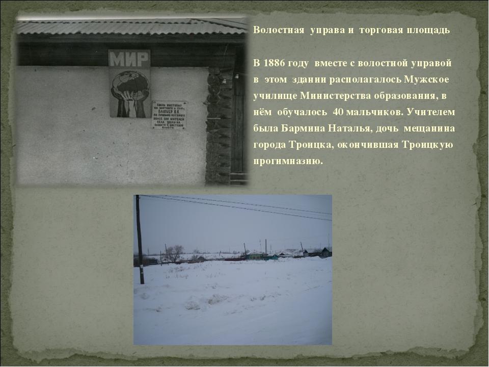 Волостная управа и торговая площадь В 1886 году вместе с волостной управой в...