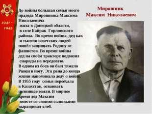 Мирошник Максим Николаевич До войны большая семья моего прадеда Мирошника Мак