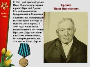 Ерёмин Иван Николаевич С 1941 мой прадед Ерёмин Иван Николаевич служил в ряда