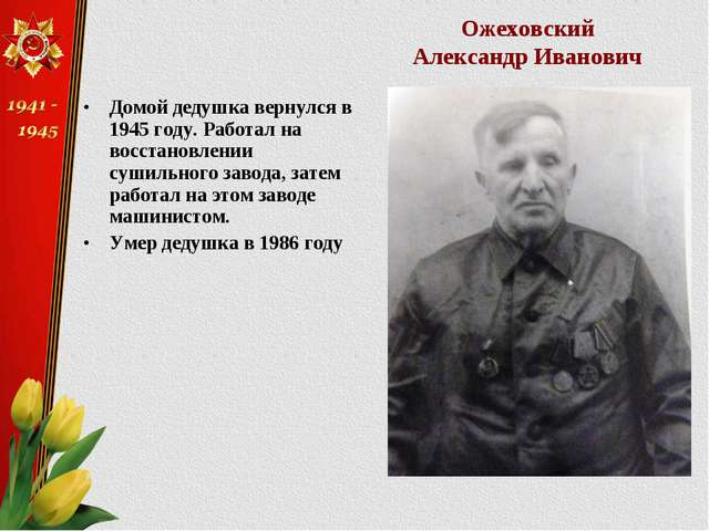 Домой дедушка вернулся в 1945 году. Работал на восстановлении сушильного заво...