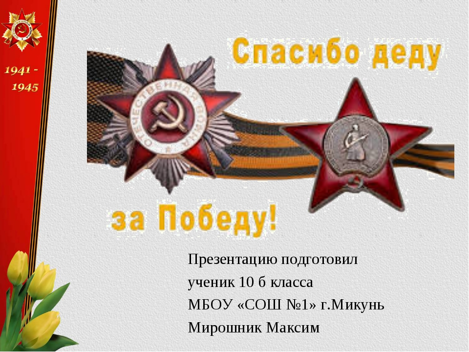 Презентацию подготовил ученик 10 б класса МБОУ «СОШ №1» г.Микунь Мирошник Мак...
